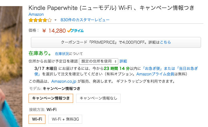 Kindle Paperwhite 2015の購入画面