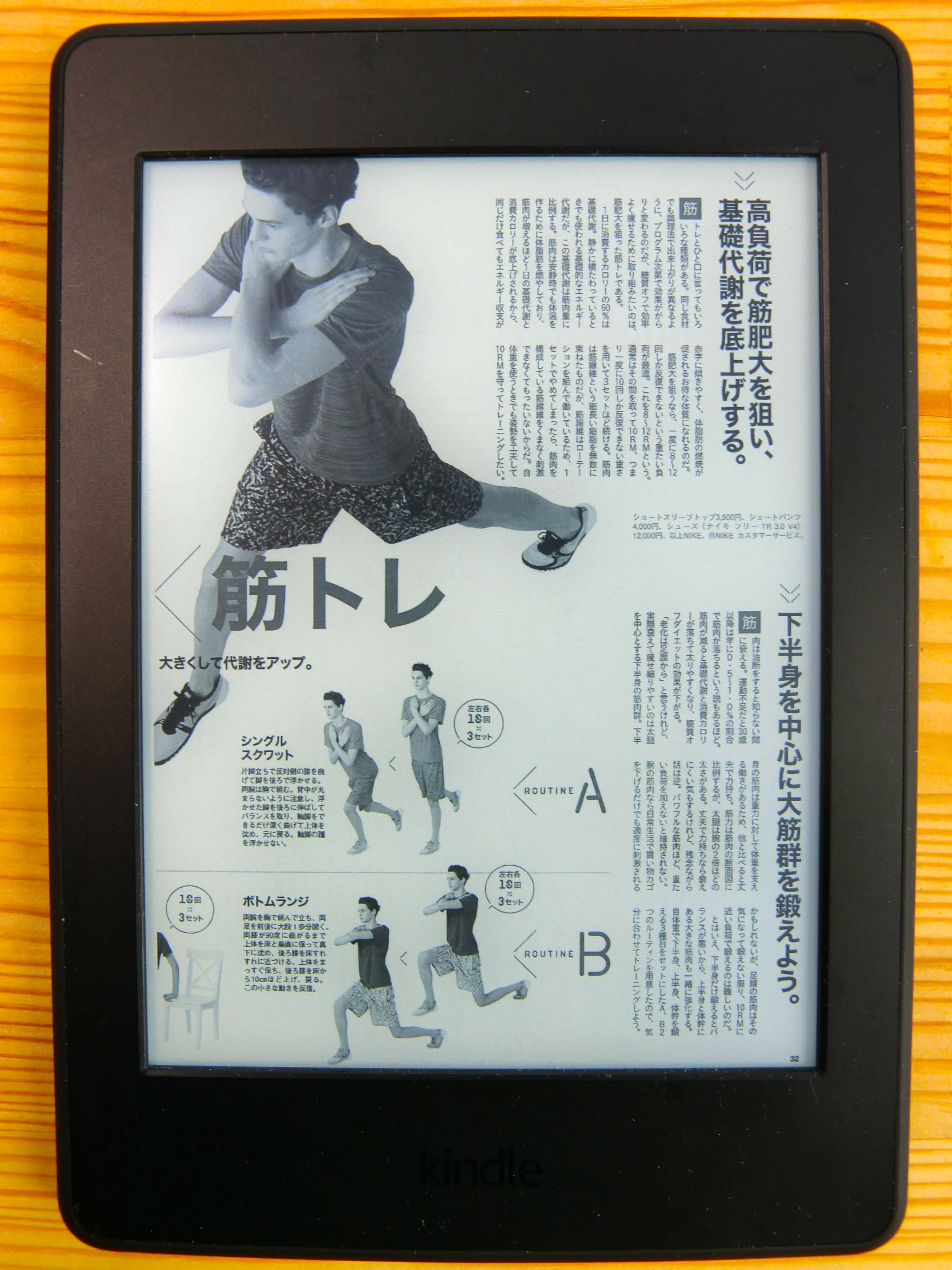 Kindle Paperwhite 2015で雑誌を開いた場合